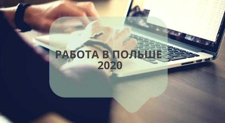 rabota-poland-2020